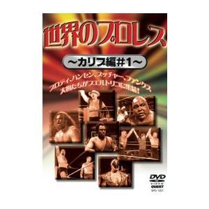 世界のプロレス カリブ篇#1 [DVD]|lutadorfight