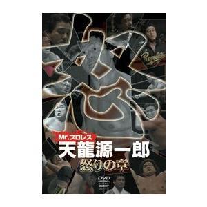 Mr.プロレス  天龍源一郎 怒りの章 [DVD]|lutadorfight