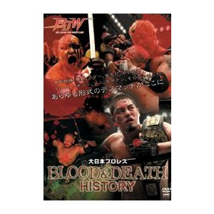 大日本プロレス  BLOOD & DEATH HISTORY [DVD]|lutadorfight