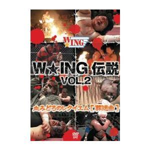 W★ING伝説  VOL.2 血みどろのレクイエム[葬送曲] [DVD]|lutadorfight