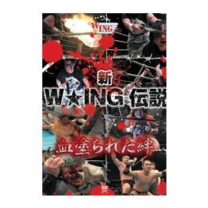 新W☆ING伝説  血塗られた絆 [DVD]|lutadorfight