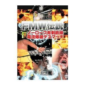 FMW伝説 ノーロープ有刺鉄線電流爆破デスマッチ [DVD]|lutadorfight