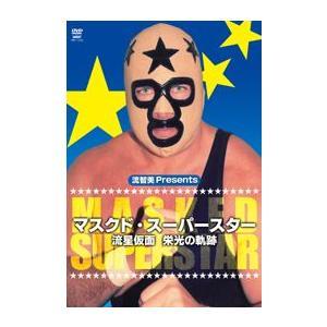 マスクド・スーパースター  流星仮面 栄光の軌跡 プロレス [DVD]|lutadorfight