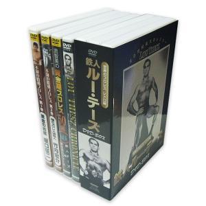 ルー・テーズのすべて DVD 極5種 セット DVD計7枚 [DVDセット]|lutadorfight