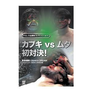 プロレス名勝負コレクション vol.10 カブキ...の商品画像