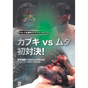プロレス名勝負コレクション vol.10 カブ...の詳細画像1