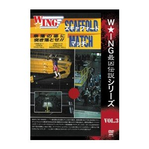 W★ING最凶伝説シリーズ vol.3  SCAFFOLD MATCH 奈落の底に突き落とせ!! [DVD]|lutadorfight