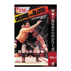 W★ING最凶伝説シリーズ vol.4  DESIRE FOR BLOOD 血塗られた闘争 [DVD] lutadorfight