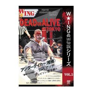 W★ING最凶伝説シリーズ vol.5  DEAD OR ALIVE アンダーテイカー〈棺桶〉デスマッチ [DVD]|lutadorfight