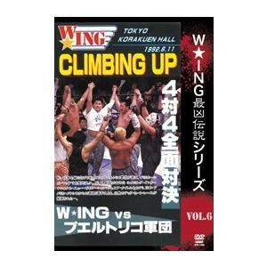 W★ING最凶伝説シリーズ vol.6  CLIMBING UP  4対4全面対決 W★ING vs プエルトリコ軍団 [DVD]|lutadorfight