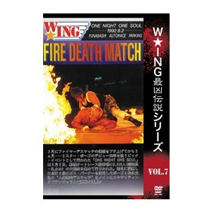 W★ING最凶伝説シリーズ vol.7  FIRE DEATH MATCH ONE NIGHT ONE SOUL [DVD]|lutadorfight