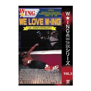 W★ING最凶伝説シリーズ vol.9 WE LOVE W★ING  1stANNIVERSARY [DVD]|lutadorfight