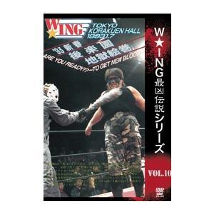 W★ING最凶伝説シリーズ vol.10 '93新春後楽園地獄絵巻 [DVD]|lutadorfight