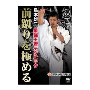 島本雄二 最強王者テクニック 前蹴りを極める [DVD]|lutadorfight