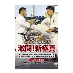 激闘!新極真 [DVD]|lutadorfight