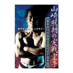 山崎照朝の実戦空手 [DVD]|lutadorfight