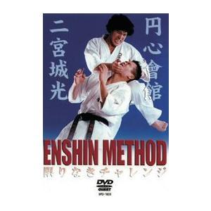 円心会館  二宮城光 ENSHIN METHOD  限りなきチャレンジ 極真空手 [DVD]|lutadorfight