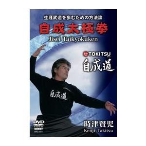 時津賢児 自成道太極拳 [DVD]|lutadorfight