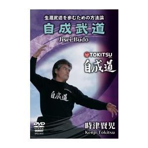 時津賢児 自成武道 [DVD]|lutadorfight