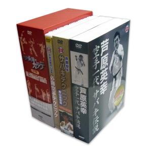 甦るケンカ十段 芦原英幸・秘蔵映像コンプリート DVD 極4種 セット DVD計11枚 [DVDセット]
