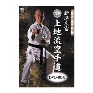 新垣広富 上地流空手道 宗家直系東京修武館 [DVD-BOX ]|lutadorfight