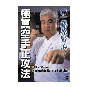 藤原賢治 極真空手正攻法 [DVD]|lutadorfight
