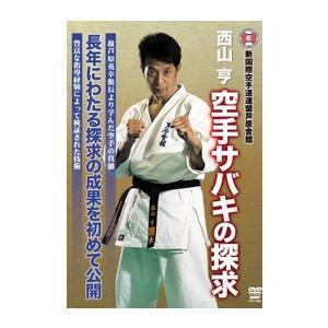 西山 亨 新国際空手道連盟芦原會館  空手サバキの探求 [ DVD ]|lutadorfight