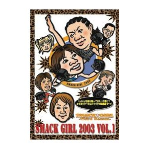 SMACK GIRL 2003 vol.1 [DVD]|lutadorfight