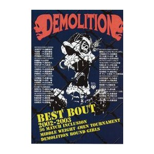G.C.M. COMMUNICATION  DEMOLITION&CONTENDERS 2003 BEST [総合格闘技 DVD]|lutadorfight