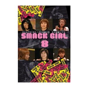 SMACK GIRL 8 [DVD]|lutadorfight