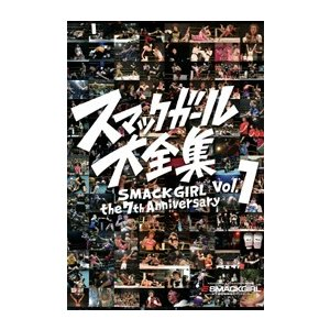 SMACK GIRL The 7th Anniversary  スマックガール大全集vol.1 [DVD]|lutadorfight