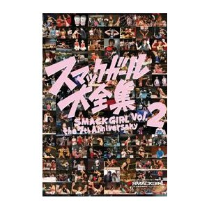 SMACK GIRL The 7th Anniversary  スマックガール大全集vol.2 [DVD]|lutadorfight