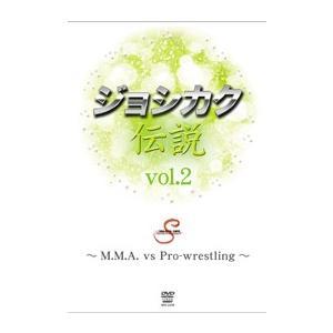 ジョシカク伝説 vol.2  〜M.M.A. vs Pro-wrestling〜 [女子総合格闘技 DVD]|lutadorfight