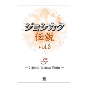 ジョシカク伝説 vol.3  〜Critical Women Fight〜 [女子総合格闘技 DVD]|lutadorfight