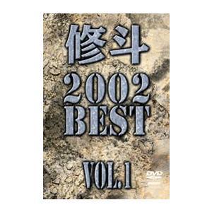 修斗 2002 BEST vol.1 [総合格闘技 DVD]|lutadorfight