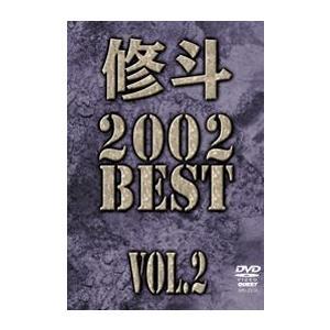 修斗 2002 BEST vol.2 [総合格闘技 DVD]|lutadorfight