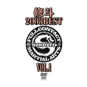 商品名 修斗 2003 BEST vol.1 [総合格闘技 DVD] 商品番号 SPD-2312 収...