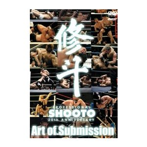修斗 THE 20th ANNIVERSARY  Art of Submission [総合格闘技 DVD]|lutadorfight