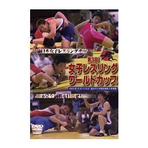 第3回女子レスリングワールドカップ 2003.10.11-12国立代々木競技場体育館 [DVD]|lutadorfight