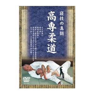寝技の真髄  高専柔道  平田鼎 [DVD]|lutadorfight