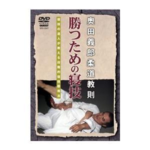 奥田義郎柔道教則  勝つための寝技 [DVD]|lutadorfight