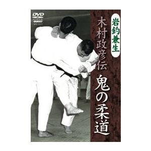 岩釣兼生  木村政彦伝 鬼の柔道 [DVD]|lutadorfight