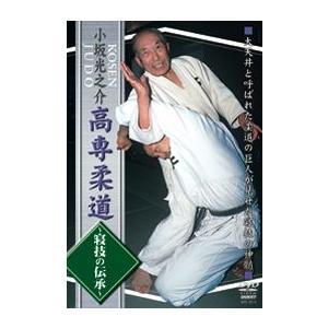 小坂光之介  高専柔道 寝技の伝承 [DVD]|lutadorfight