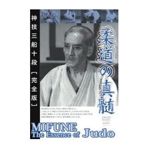 柔道の真髄  神技三船十段完全版 [DVD]|lutadorfight