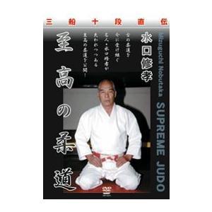水口修孝  至高の柔道 [DVD]|lutadorfight