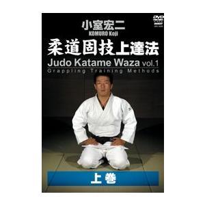 小室宏二 柔道固技上達法 上巻 [DVD]|lutadorfight