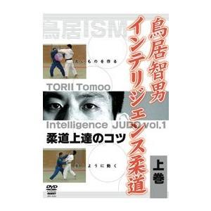鳥居智男 インテリジェンス柔道 上巻 [DVD]|lutadorfight