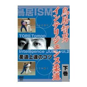 鳥居智男 インテリジェンス柔道 下巻 [DVD]|lutadorfight