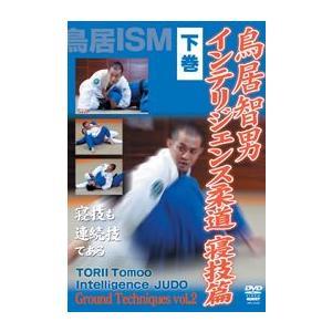 鳥居智男 インテリジェンス柔道 寝技篇 下巻 [DVD]|lutadorfight