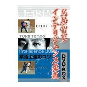 鳥居智男 インテリジェンス柔道 [DVD-BOX]|lutadorfight